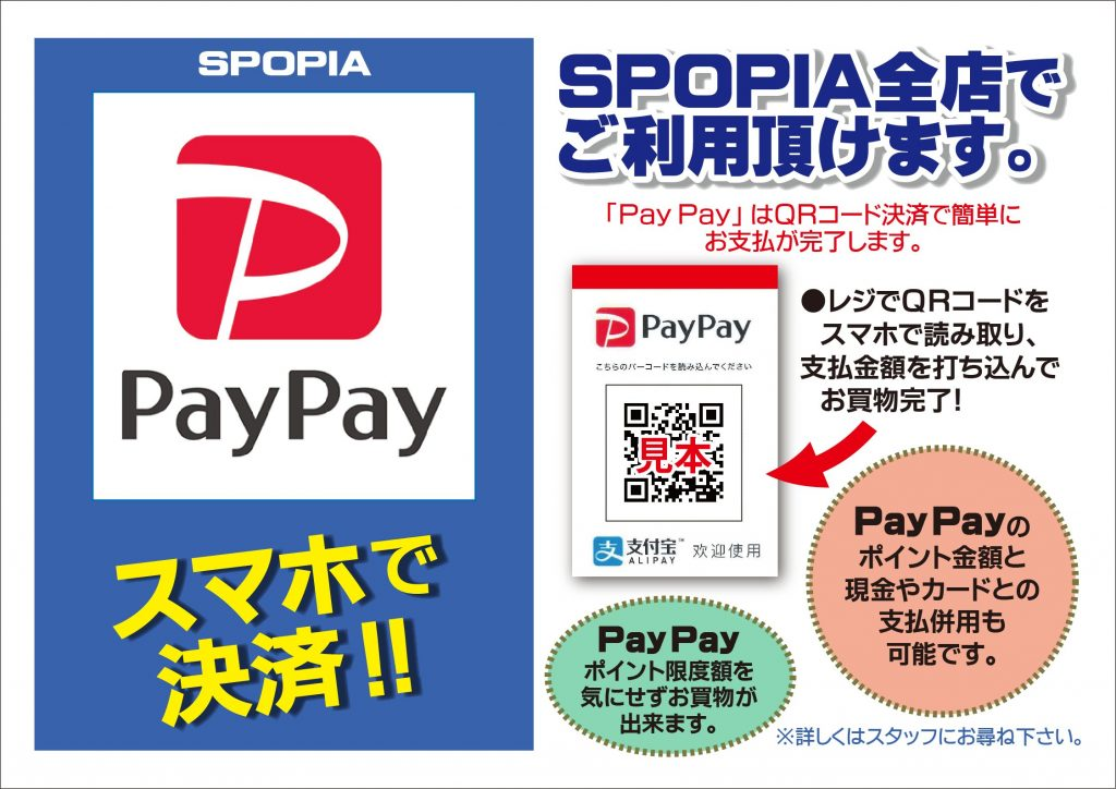 PayPay(A3)